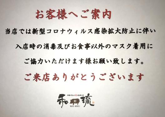 onegai202004.jpg